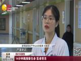 王志刚:科研经费包干信任越大责任越大