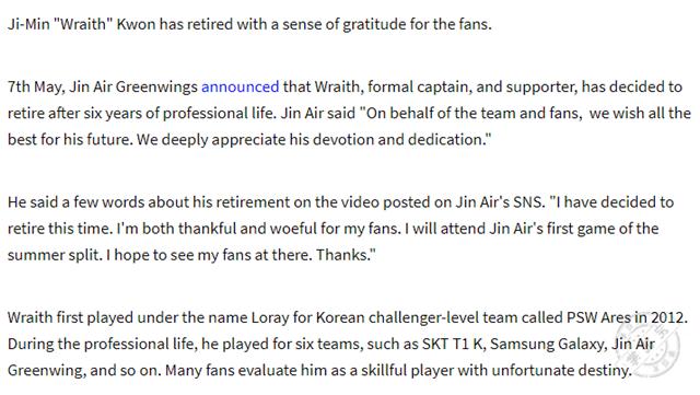 JinAir战队前队长Warith宣布退役